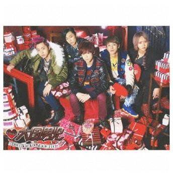 バレンタイン・ファイター(初回生産限定盤A)(DVD付) / 大国男児 (CD)