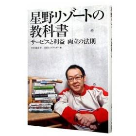 星野リゾートの教科書−サービスと利益 両立の法則−/中沢康彦