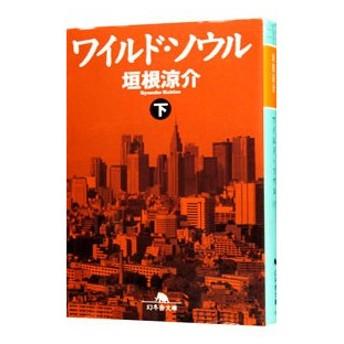 ワイルド・ソウル(幻冬舎文庫) 下/垣根涼介