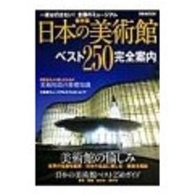 日本の美術館ベスト250完全案内