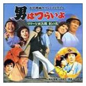 (オリジナル・サウンドトラック) 男はつらいよ リリ-と寅次郎 紅の花 [CD]
