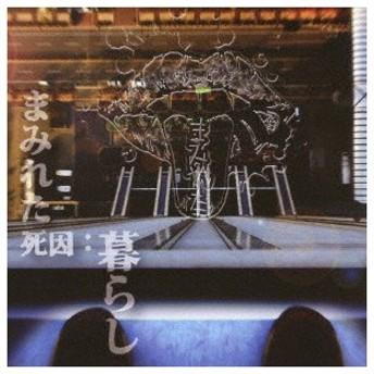死因:暮らし(DVD付) / まみれた (CD)