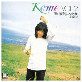 Keme VOL.2 明日天気になあれ / 佐藤公彦(ケメ) (CD)