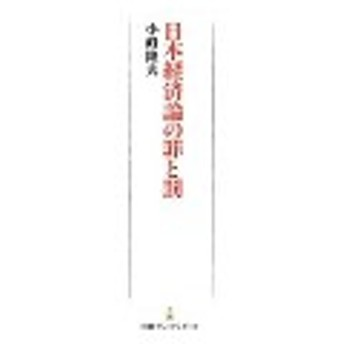 日本経済論の罪と罰/小峰隆夫