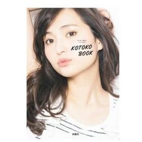 KOTOKO BOOK/山賀琴子