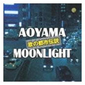 歌の都市伝説〜青山ムーンライト [CD]