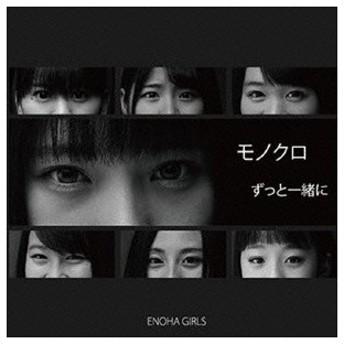 モノクロ 愛の葉ガールズ CD-Single