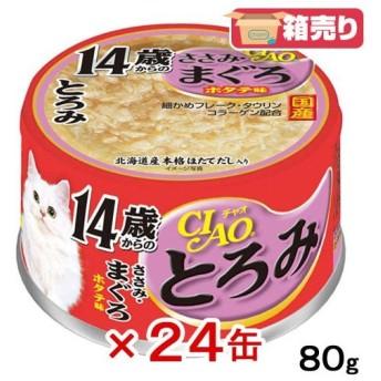 いなば CIAO(チャオ) とろみ 14歳からのささみ・まぐろ ホタテ味 80g 国産 24缶入