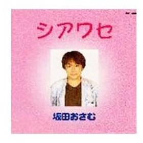 NHK「おかあさんといっしょ」より〜シアワセ あしたははれる 坂田おさむオリジナルBEST