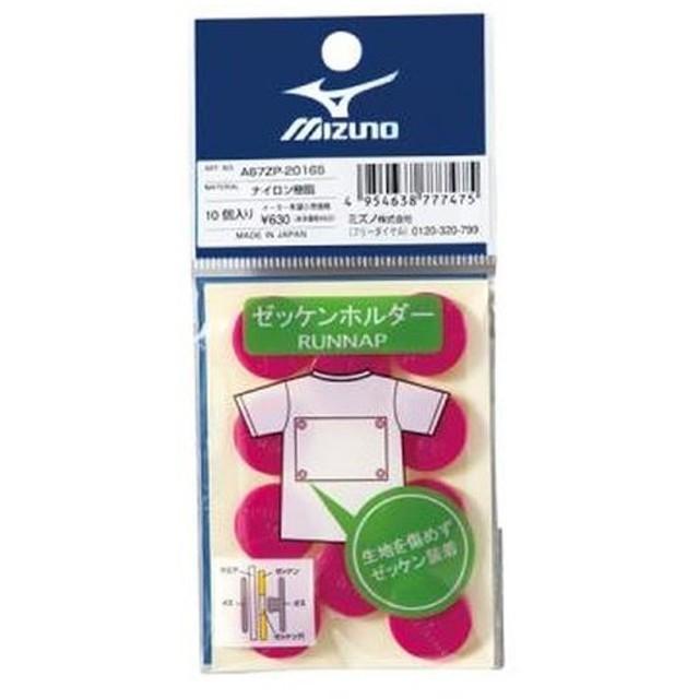 【クーポン発行中】 ミズノ ランニング アクセサリー 小物 ランナップ A67ZP20165 ピンク