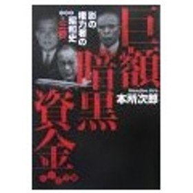 巨額暗黒資金 影の権力者の昭和史 3/本所次郎