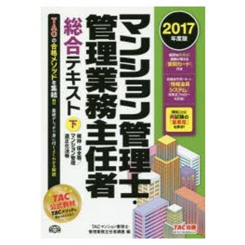 マンション管理士・管理業務主任者総合テキスト 2017年度版下