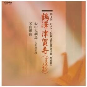 心中天網島 鶴澤津賀寿 CD
