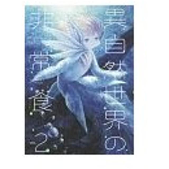 異自然世界の非常食(フェアリアフィリア) 2/青井硝子