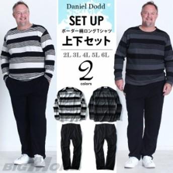 【大きいサイズ】【メンズ】DANIEL DODD ボーダー柄クルーネックロングTシャツ上下セット azts-1751