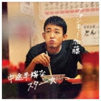 ファンキー加藤 / 中途半端なスター(通常盤) [CD]
