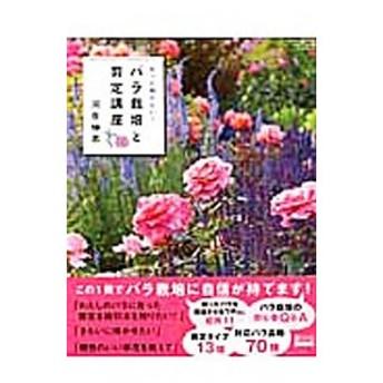 もっと知りたい!バラ栽培と剪定講座/河合伸志