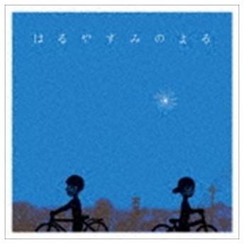 小島ケイタニーラブ / はるやすみのよる [CD]
