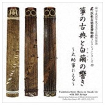 浜松市楽器博物館 コレクションシリーズ49:: 箏の古典と白繭の響き〜太助箏による〜 [CD]
