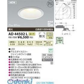 コイズミ照明 [AD44502L] LED防雨防湿ダウン