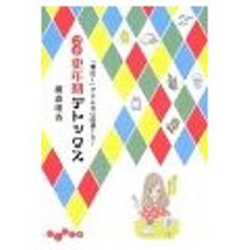 プチ更年期デトックス/横森理香