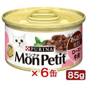 モンプチ セレクション 1P あらほぐし仕立て ロースト牛肉 85g 6缶