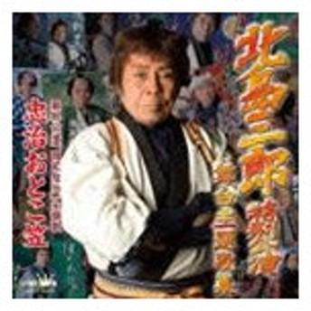 北島三郎 / 北島三郎特別公演 舞台主題歌集 [CD]