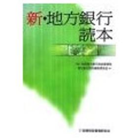 新・地方銀行読本/全国地方銀行協会
