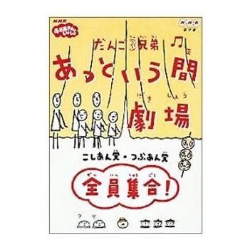DVD/だんご3兄弟 あっという間劇場〜全員集合DVD