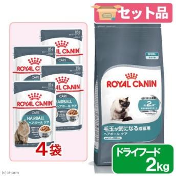 ロイヤルカナン 猫 毛玉が気になるドライウェットセット ドライ2kg×1袋 ジップ付 + パウチ85g×4袋