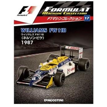 F1マシンコレクション 第17号 ウィリアムズ FW11B ネルソン・ピケ 1987年[デアゴスティーニ]《在庫切れ》