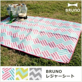 BRUNO ブルーノ レジャーシート BOA020 170×120cm ピクニックシート マット 敷物 厚手 大きい おしゃれ カラフル かわいい ファミリー アウトドア ピクニック
