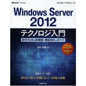 Windows Server2012テクノロジ入門 新世代OSの新機能・機能強化のすべて