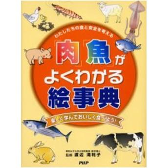 「肉」「魚」がよくわかる絵事典 わたしたちの食と安全を考える 楽しく学んでおいしく食べよう!