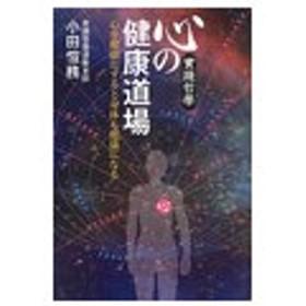 心の健康道場/小田愃務