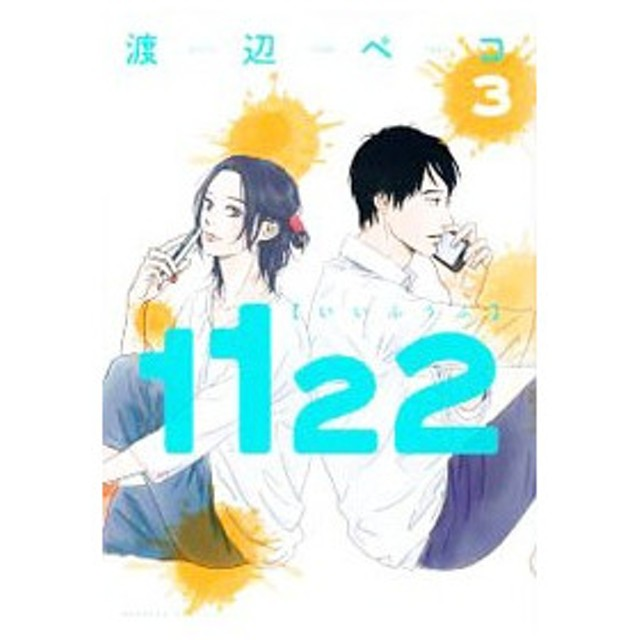 1122 3/渡辺ペコ