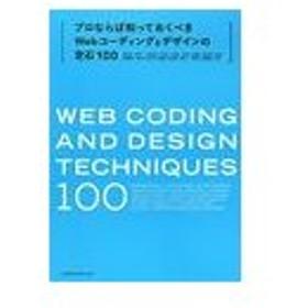 プロならば知っておくべきWebコーディング&デザインの定石100/浦野大輔