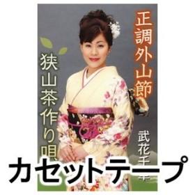 武花千草 / 正調外山節/狭山茶作り唄 [カセットテープ]