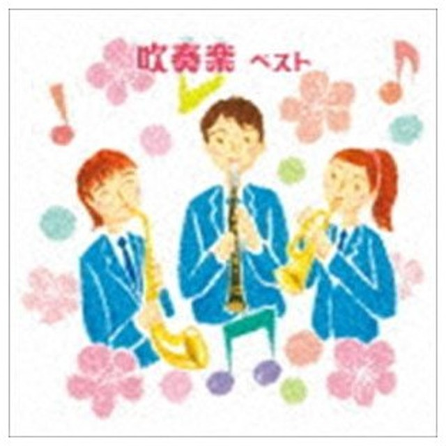 BEST SELECT LIBRARY 決定版::吹奏楽 ベスト [CD]