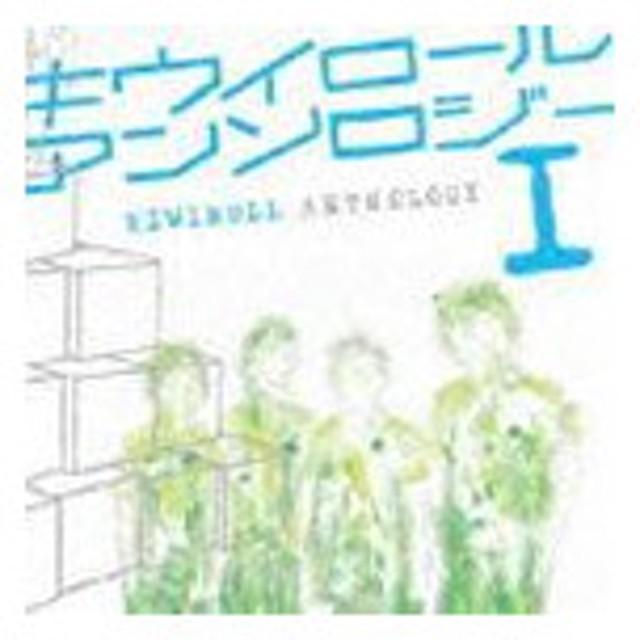 KIWIROLL / キウイロール アンソロジー I [CD]