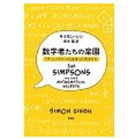 数学者たちの楽園/SinghSimon