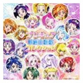 プリキュア映画主題歌コレクション [CD]