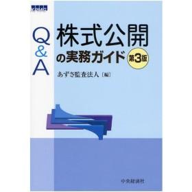 Q&A株式公開の実務ガイド
