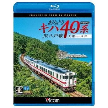 ありがとうキハ40系 JR八戸線 4K撮影 久慈〜八戸(Blu-ray Disc.. /  (Blu-ray)
