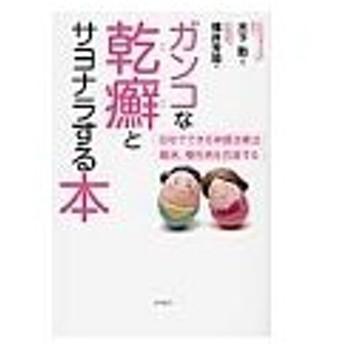 ガンコな乾癬とサヨナラする本/福井芳周