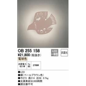 オーデリック(ODELIC) [OB255158] LEDブラケット