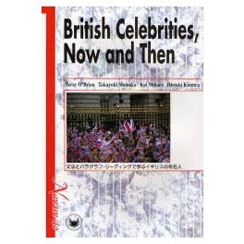 文法とパラグラフ・リーディングで学ぶイギリスの有名人