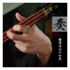 鶴澤清治(三味線) / 奏 〜鶴澤清治の世界〜 [CD]