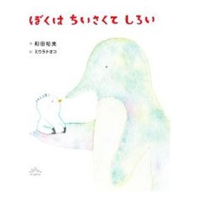 ぼくはちいさくてしろい/和田裕美(1967〜)