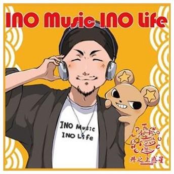 井之上惑星-inoueplanet- / INO Music INO Life [CD]